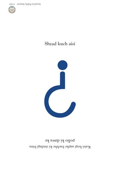 Grafous :: Diseño Gráfico, Sostenible y Activista :: Poliomielitis :: CCBT India